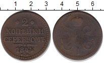 Изображение Монеты 1825 – 1855 Николай I 2 копейки 1844 Медь  СМ