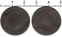Изображение Монеты 1894 – 1917 Николай II 2 копейки 1901 Медь  СПБ