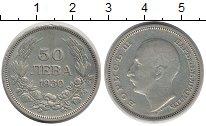 Изображение Монеты Болгария 50 лев 1930 Медно-никель XF Борис III