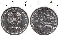 Изображение Монеты Приднестровье 1 рубль 2015 Медно-никель UNC- Преображенский кафед