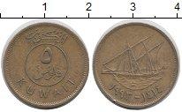 Изображение Дешевые монеты Кувейт 5 филс 1993 Латунь VF