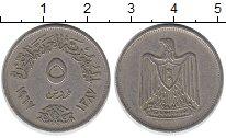 Изображение Дешевые монеты Египет 5 миллим 1967 Медно-никель VF
