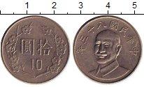 Изображение Дешевые монеты Тайвань 10 юаней 1970 Медно-никель XF-