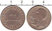 Изображение Монеты Греция 1 драхма 1926 Медно-никель XF Афина,В