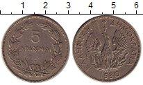 Изображение Монеты Греция 5 драхм 1930 Медно-никель XF