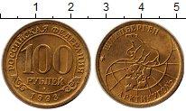 Изображение Монеты Шпицберген 100 рублей 1993 Латунь UNC- Медведь,Арктикуголь