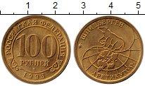 Изображение Монеты Шпицберген 100 рублей 1993 Латунь UNC- Медведь