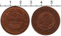 Изображение Монеты 1894 – 1917 Николай II 3 копейки 1904 Медь VF СПБ
