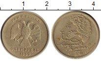 Изображение Монеты Россия 1 рубль 1999 Медно-никель XF 200 лет со дня рожде
