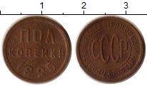 Изображение Монеты Россия СССР 1/2 копейки 1925 Медь VF