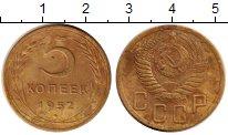 Изображение Монеты СССР 5 копеек 1952 Латунь VF