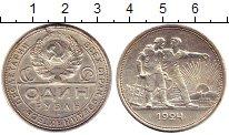 Изображение Монеты СССР 1 рубль 1924 Серебро XF ПЛ