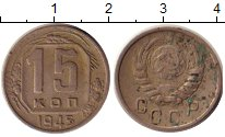 Изображение Монеты СССР 15 копеек 1945 Медно-никель XF