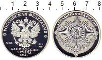 Изображение Монеты Россия 3 рубля 2016 Серебро UNC-