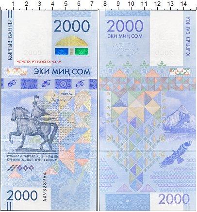 Изображение Банкноты Киргизия 2000 сом 2017  UNC