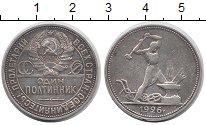 Изображение Монеты СССР 1 полтинник 1926 Серебро XF ПЛ. Кузнец