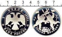 Изображение Монеты Россия 3 рубля 1993 Серебро Proof 100 лет союза Россия