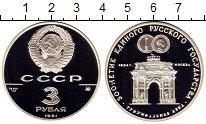 Изображение Монеты СССР 3 рубля 1991 Серебро Proof Триумфальная арка