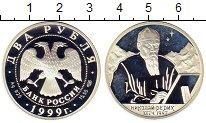 Изображение Монеты Россия 2 рубля 1999 Серебро Proof Рерих,портрет