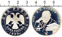 Изображение Монеты Россия 2 рубля 1999 Серебро Proof И.П.Павлов