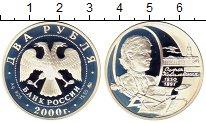 Изображение Монеты Россия 2 рубля 2000 Серебро Proof Софья Ковалевская
