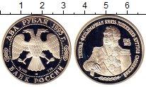Изображение Монеты Россия 2 рубля 1995 Серебро Proof- Кутузов М.И.