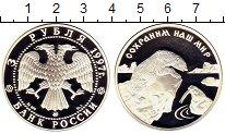 Изображение Монеты Россия 3 рубля 1997 Серебро Proof Сохраним наш мир,пол