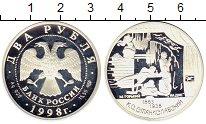 Изображение Монеты Россия 2 рубля 1998 Серебро Proof- Станиславский,театр