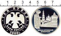 Изображение Монеты Россия 3 рубля 2000 Серебро Proof Николо-Угрешский мон