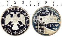 Изображение Монеты Россия 3 рубля 1997 Серебро Proof 850 лет Основания Мо