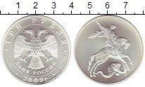 Изображение Монеты Россия 3 рубля 2009 Серебро UNC Георгий Победоносец