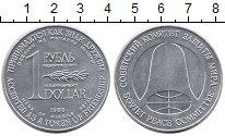 Изображение Монеты СССР 1 рубль 1988 Алюминий UNC 1 рубль=1 доллар раз