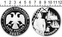 Изображение Монеты Россия 25 рублей 2002 Серебро Proof П.С. Нахимов спмд. 1