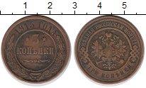 Изображение Монеты 1894 – 1917 Николай II 3 копейки 1915 Медь VF