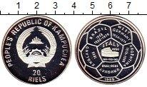 Изображение Монеты Камбоджа 20 риель 1989 Серебро Proof-