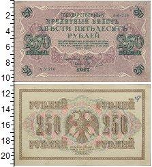 Изображение Банкноты Временное правительство 250 рублей 1917  XF-