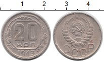 Изображение Монеты СССР 20 копеек 1943 Медно-никель VF