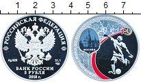 Изображение Мелочь Россия 3 рубля 2018 Серебро Proof Чемпионат мира по фу