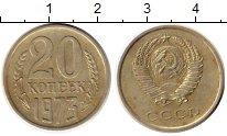 Изображение Монеты СССР 20 копеек 1973 Медно-никель XF Погодовка СССР
