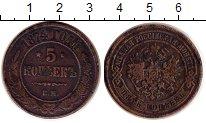 Изображение Монеты 1855 – 1881 Александр II 5 копеек 1874 Медь XF ЕМ