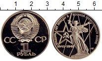 Изображение Монеты Россия СССР 1 рубль 1975 Медно-никель Proof-