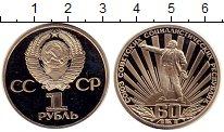 Изображение Монеты СССР 1 рубль 1982 Медно-никель Proof- НОВОДЕЛ. 60 лет обра