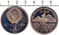 Изображение Монеты СССР 3 рубля 1989 Медно-никель Proof- Годовщина землетрясе