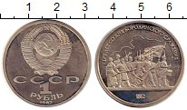 Изображение Монеты СССР 1 рубль 1987 Медно-никель Proof- 175  лет  со  дня  Б