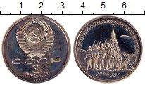 Изображение Монеты СССР 3 рубля 1991 Медно-никель Proof- 50  лет  разгрома  ф