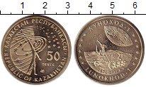 Изображение Монеты Казахстан 50 тенге 2010 Медно-никель UNC Освоение  космоса.