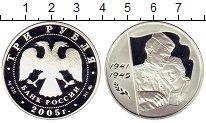 Изображение Монеты Россия 3 рубля 2005 Серебро Proof- 60 лет Победы