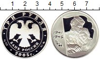 Монета Россия 3 рубля Серебро 2005 Proof- фото