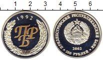 Изображение Монеты Приднестровье 100 рублей 2002 Серебро Proof 10 лет ПБР