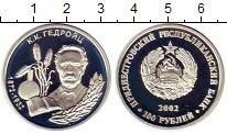 Изображение Монеты Приднестровье 100 рублей 2002 Серебро Proof К.К.Гедройц